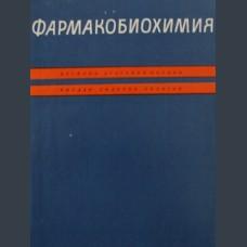 Петков, В. Тодоров, Й. Фармакобиохимия