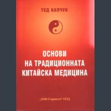 Капчук, Т. Основи на традиционната китайска медицина