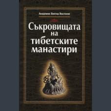 Востоков, Виктор. Съкровищата на тибетските манастири