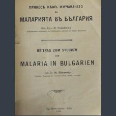 Д-Р М. СЛИВЕНСКИ