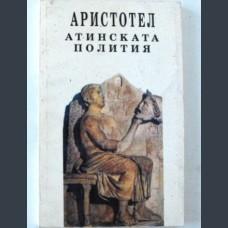 Аристотел. Атинската полития