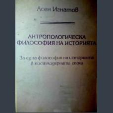 Асен Игнатов