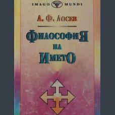 А. Ф. Лосев Философия на името
