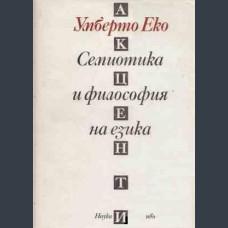 Семиотика философия на езика