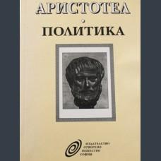 Аристотель, ПОЛИТИКА