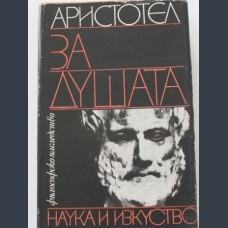Аристотел, За душата