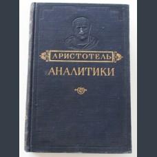 Аристотель. Аналитики