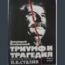 Дм. Волкогонов. Триумф Книга втора