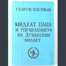 Г.Плетньов. Мидхат паша