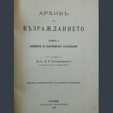 Архив на Възраждането Т.1 и 2