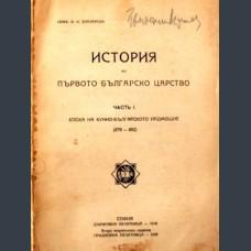В. Н. Златарски