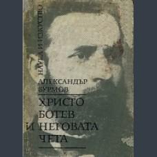Александър Бурмов