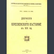 ДОКУМЕНТИ ПО КРЕСНЕНСКОТО ВЪСТАНИЕ ОТ 1878