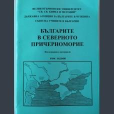 Българите Северното Причерноморие