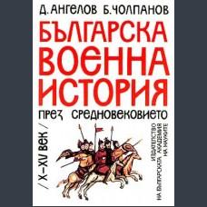 Д.Ангелов, Б.Чолпанов