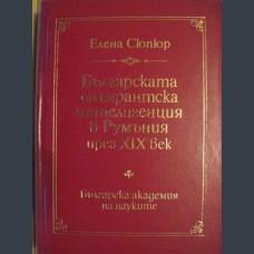 Елена Сюпюр