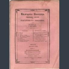 Български книжици