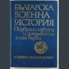 Българска военна история