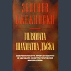 Збигнев Бжежински