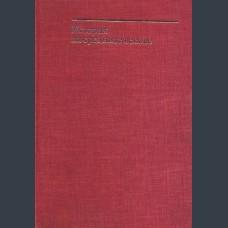 А. Д. Удалцов, С. Д. Сказкин История на средните векове, том 1