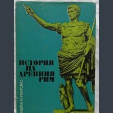 История на Древния Рим, Ав. колектив