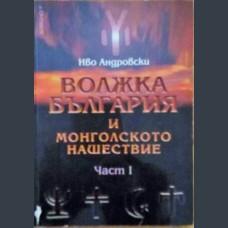 Иво Андровски