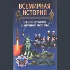 А. Бадак Всемирная история -Итоги Второй Мировой Войны