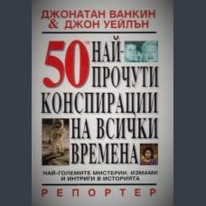 Джонатан Ванкин, Джон Уейлън