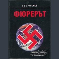 Емил Антонов