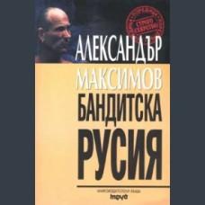 Александър Максимов