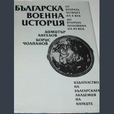Ангелов, Кашев, Чолпанов