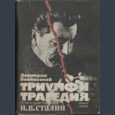 Д. Волкогонов