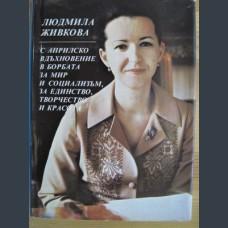 Живкова, Людмила
