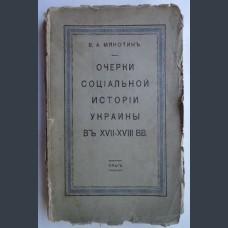 Очерки социальной истории Украины