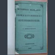 Охридската и Ипекска