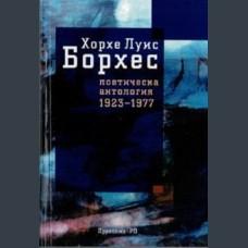 Поетическа антология, Борхес